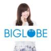 BIGLOBEモバイルは契約するべき?9つのメリット・デメリットと利用者の評判