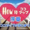 序章:ココマップの始まり〈How to ココマップ〉