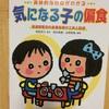 過去放送 NHKおはよう日本 子どもの偏食について