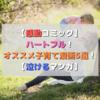 【感動コミック】ハートフル!オススメ子育て漫画5選!【泣けるマンガ】