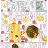 徳島で豆天玉
