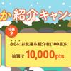 【限定ブログ企画】2月28日まで!ECナビの無料登録+1発利用で1,250円分のポイントを貰えます^^ なんと『1円もかけずに2,750円分のポイントを簡単に貯める方法』もご紹介!