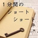 1分で読める超短編小説集