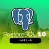 【OSS】PostgreSQL 10 ソースからのインストール
