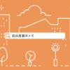岩谷産業【8088】 IRメモ