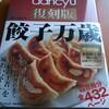 dancyu復刻版「餃子万歳」