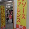 6/18「オープンソースカンファレンス2016 Hokkaido」に参加しました