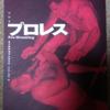 現代思想2002年2月増刊「プロレス」(青土社)-3
