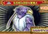 【モンパレ】神鳥レティスは異界のボスで出たら強い?