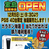 「宝島高蔵寺店」がPS5のガラポン抽選販売を12月5日9時30分より実施!当選確率が3人に一人という高確率!