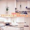 【簡単DIY】プラントハンガーを作ってみた!