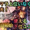 【FFBE幻影戦争】リセマラ上位キャラいなくても大丈夫!