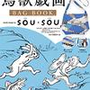 予約!鳥獣戯画 BAG BOOK textile design by SOU・SOU