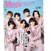 6/1なにわ男子📚Men's PREPPY(メンズプレッピー) 2021年7月号