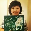 pop-omoteya blog