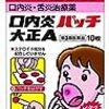 私が口内炎を最速で治すためにやったアプローチまとめ!平均3日以上早く口内炎を治した方法を共有