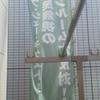 消費者問題は東京都議選の争点