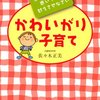 佐々木正美「かわいがり子育て」を読んだら子どもがもっと愛しくなった。