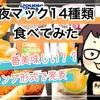 【完全保存版】おすすめの「夜マック」ハンバーガーをランキング形式で紹介!!【14種類実食済】