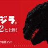 3月22日「シン・ゴジラ」発売!同日U-NEXTでも配信視聴開始!過去作品も見放題に追加!<日本アカデミー賞最優秀作品賞>