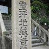 伊勢志摩 2月 イベント 汗かき地蔵祭
