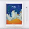 2018春 新型iPadはどんな人が買うべき? ApplePencilに対応したよ!