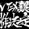 『銀魂』新作アニメ制作が決定!!公開時期も判明! 2021年の【早め】ww  映画等