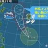 台風がきたら沖縄の人はどうしてる?! 〜強風域ver〜