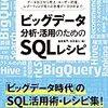 sqlparse 入門  - 字句解析編 -
