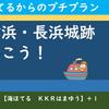 三津浜・長浜城跡に行こう!【海ほてる+1】