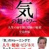 運気を上げる方法を教える本!【幸運を呼ぶ「気」の超パワー】送料無料は、8月20日まで!
