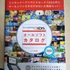 ニンテンドー3DS オールソフトカタログを買ったぞー!!