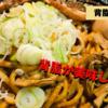 【五反田駅周辺】絶品の背脂系まぜそば!「らーめん平太周 味庵 」の食レポと感想