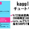 4/22技術書典Kaggle本 タイタニックチュートリアルのコンペページ翻訳を公開します。(その2)