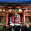 一般世帯向け【東京都台東区の補助金・助成金】まとめ!