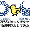 東京パラリンピックチケット、抽選申込みしてみた(2019年8月22日)