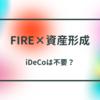 【FIRE×資産形成】FIREにiDeCoは不要?