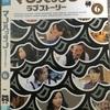 ドラマ「マンハッタン・ラブストーリー」の名言〜ドラマ名言シリーズ〜