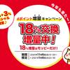 【モッピー】dポイント増量キャンペーン!18%交換増量中はモッピーだけ!らしい!