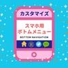 【レスポンシブ】スマホ固定フッターメニュー★ボトムナビゲーションでアクセスUP!