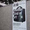 民藝 Another Kind Of Art 展に行ってきました