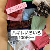 【アウトレットマーケット】ブースNO.1ハンドメイク makani