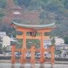 厳島神社への遠征その1