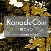 【奏コイン】日本発の仮想通貨エアドロップ【モナ、NANJに続く期待】