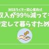 求人広告ライターだけど、収入が月20万円→月0.2万円になった話