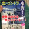 【ネタバレ】東野圭吾最新刊『恋のゴンドラ』スキー場でドキドキの恋物語!