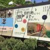 札幌芸術の森【旅とねこ】ベビーカーの利用