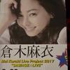 まだ発売前だけど倉木麻衣新アルバムSmileのインストアライブ行ってきた