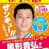 5月上旬札幌近郊ライター来店予定
