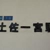 シリーズ土佐の駅(86)土佐一宮駅(JR土讃線)